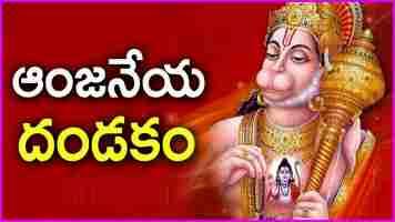 Sri Hanuman Dandakam Lyrics In Telugu & English