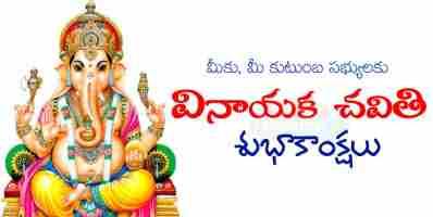 Vinayaka chavithi Poems In Telugu & English 2021