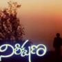 Aakasam Enatido Song Lyrics In Telugu Tenglish And English
