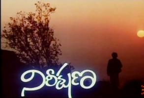Aakasam Enatido Song Lyrics In Telugu Nireekshana Movie