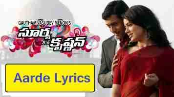 Athey Nanne Song Lyrics In Telugu & English Surya Krishnan