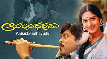 Aura Ammaka Chella Song Lyrics From Aapadbandhavudu Movie In Telugu