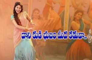 Dani Kudi Bujam Mida Kaduva Song Lyrics In Telugu