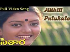 Jilibili Palukula Song Lyrics In English Sitara Telugu Movie