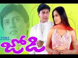 Nanu Preminchananu Maata Song Lyrics From Jodi Movie In Telugu