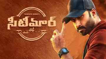 Seetimaarr Title Song Lyrics In Telugu & English 2021