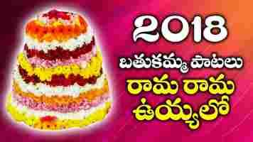 Rama Rama Uyyalo Song Lyrics In Telugu And English