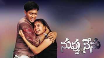 Gaajuvaka Pilla Song Lyrics From Nuvvu Nenu Movie In Telugu