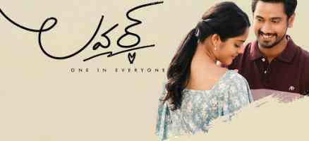 Naalo Chilipi Kala Song Lyrics From Lover (2018 film) In Telugu