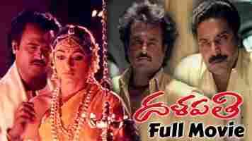 Singarala Pairullona Song Lyrics From Dalapathi Movie In Telugu