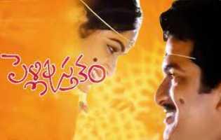 Srirastu Subhamastu Song Lyrics From Pelli Pustakam Movie In Telugu