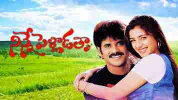 Yeto Vellipoyindi Manasu Song Lyrics From Ninne Pelladata Film In Telugu