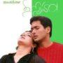 kontha kalam kindata Song Lyrics From Nee Sneham Movie In Telugu