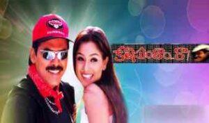 Pacific Lo Full Song Lyrics From Kalisundam Raa Movie In Telugu