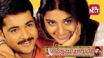 Patala Pallaki Lona Song Lyrics From Ammayi Bagundi Movie In Telugu