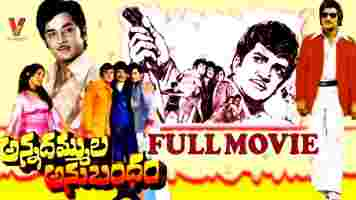 Aanati Hrudayala Song Lyrics From Annadammula Anubandham Movie