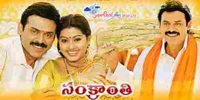 Andala Srimathiki Song Lyrics From Sankranthi Movie In Telugu