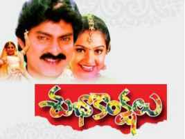 Gunde Ninda Gudi Song Lyrics From Subhakankshalu Movie In Telugu