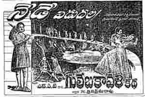 Nannu Dochukunduvate Song Lyrics From Gulebakavali Katha Movie