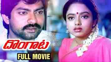 O Chilaka Raa Chilaka Song Lyrics From Dongata Movie In Telugu