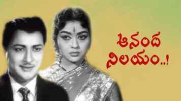 Padimandhi lo Paata Song Lyrics From Ananda Nilayam Movie In Telugu