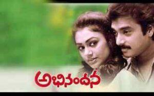 Ade Neevu Ade Nenu Song Lyrics From Abhinandana Movie In Telugu
