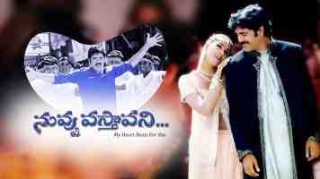 Patala Pallakivai Song Lyrics From Nuvvu Vastavani Movie In Telugu