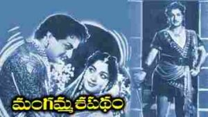 Rivvuna Sage Song Lyrics From Mangamma Sapatham Movie In Telugu