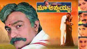 Tajaga Ma Intlo Song Lyrics From Maa Annayya Movie In Telugu